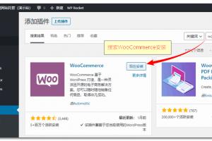 WooCommerce插件安装