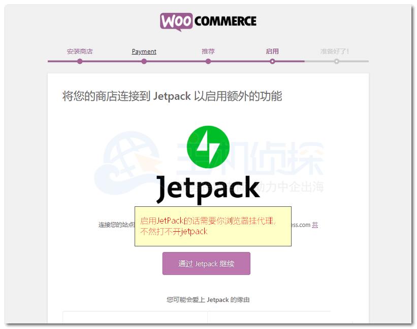 Jetpack这款插件