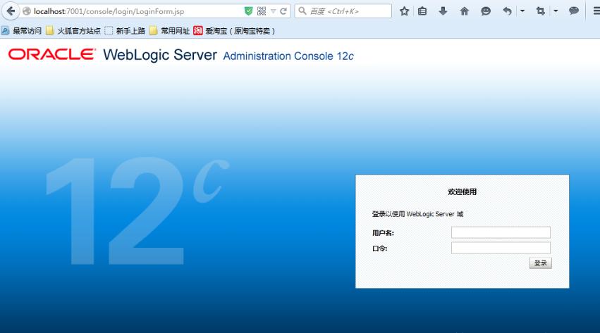Weblogic部署项目步骤