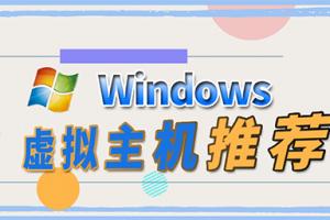 Windows虚拟主机推荐