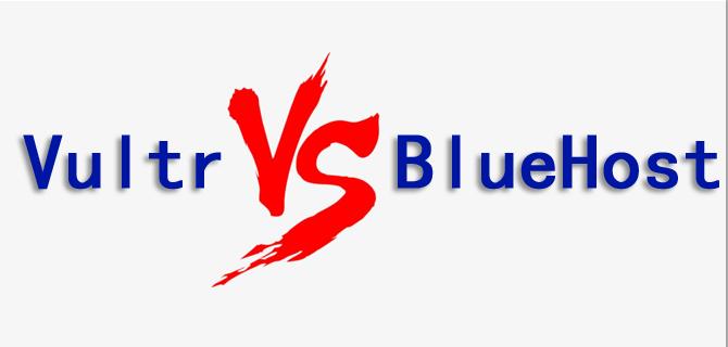 Vultr和BlueHost综合对比