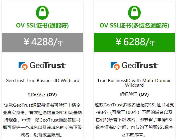 GeoTrust企业型OV通配符SSL证书申请价格