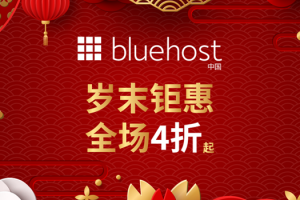 美国主机商BlueHost双旦活动