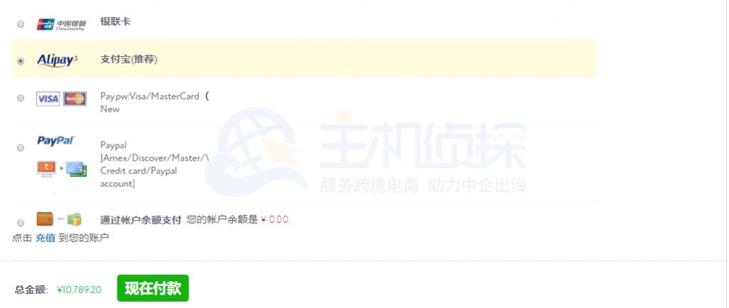 BlueHost香港服务器支付页面