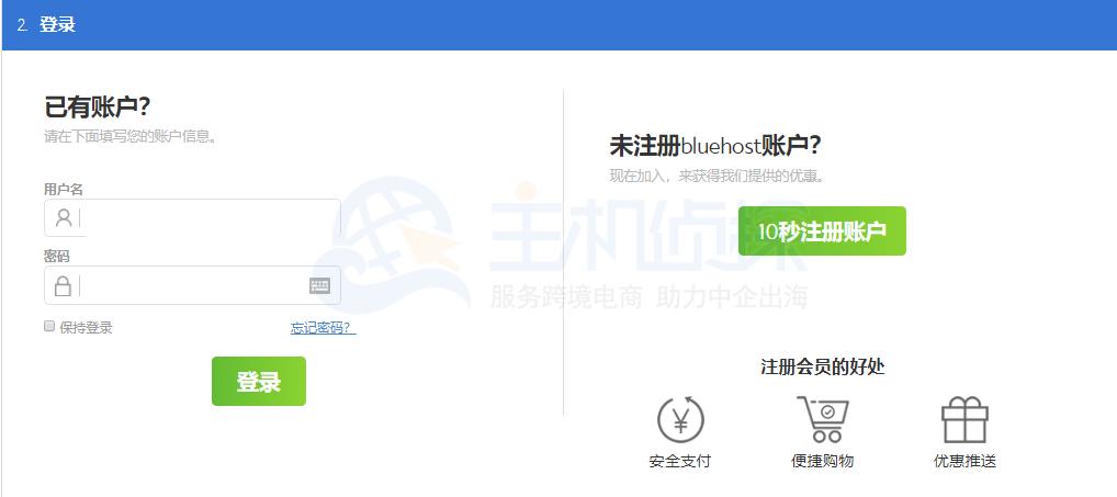 BlueHost香港服务器登录页面