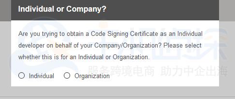 选择申请代码签名证书身份