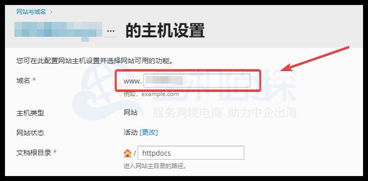 激活订阅的域名