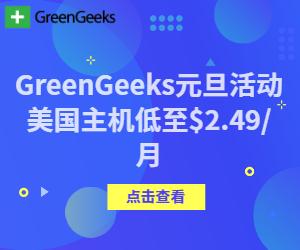 美国主机商GreenGeeks元旦活动