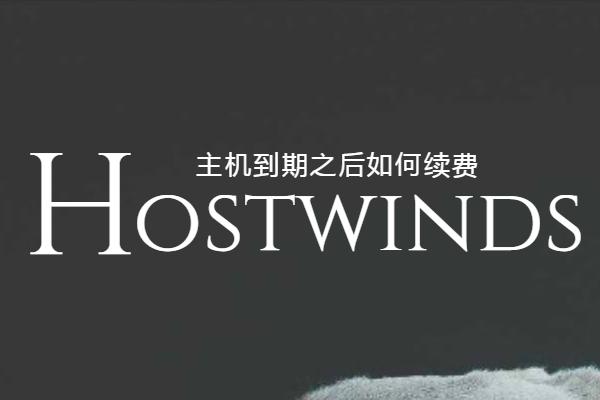 hostwinds续费教程
