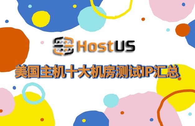 HostUS美国主机测试ip