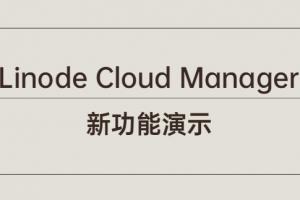 linode云管理器