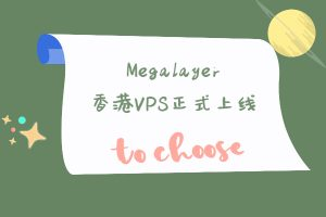 megalayer香港VPS上线