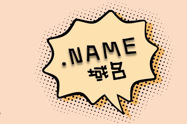 .name域名