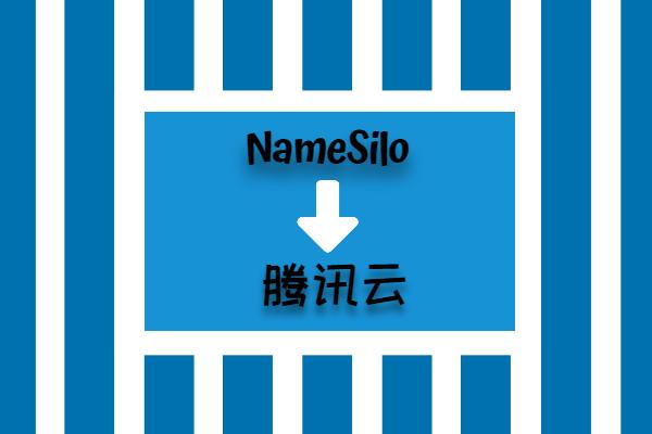 namesilo域名转入腾讯云