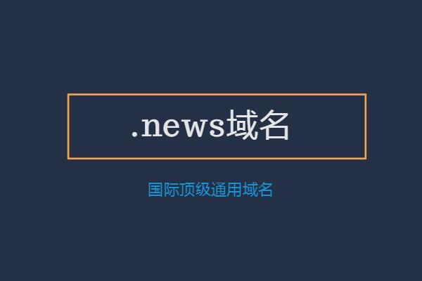 news域名