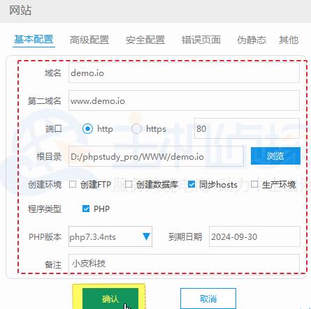 phpStudy使用教程