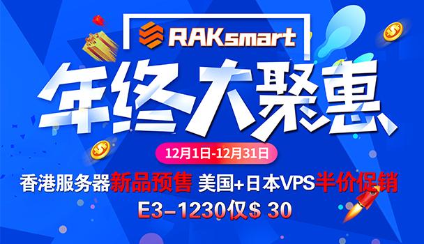 RAKsmart美国服务器活动