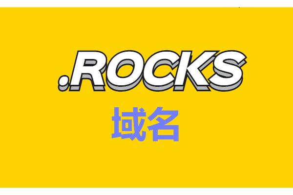 rocks域名