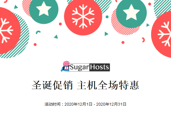 sugarhosts圣诞特惠