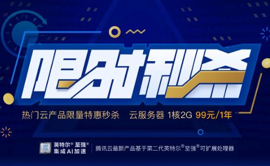 腾讯云双12活动