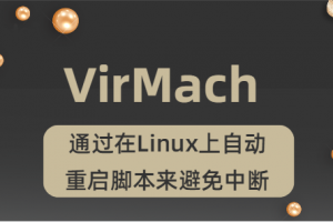 virmach美国主机教程