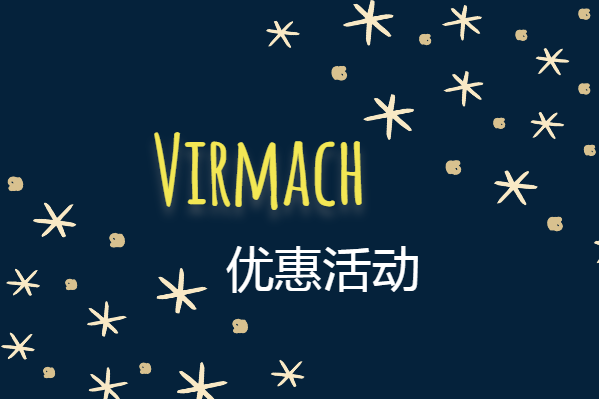 virmach优惠活动