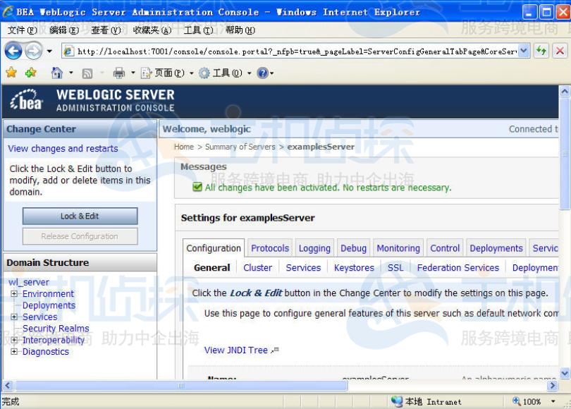 完成Weblogic部署SSL证书