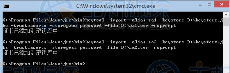 导入服务器证书