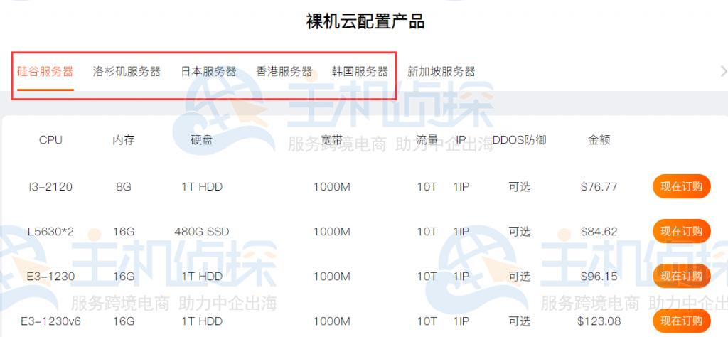 RAKsmart香港美国日本韩国站群服务器