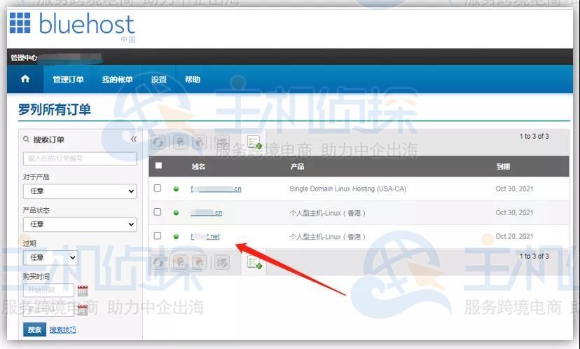 BlueHost取消未支付订单教程