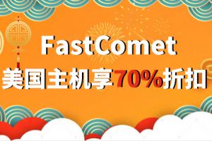 FastComet新年