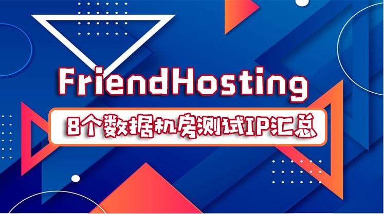 FriendHosting 8个数据机房测试IP