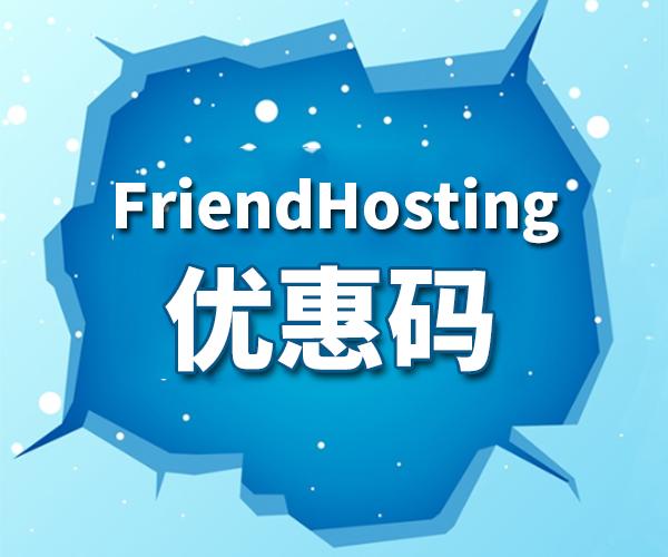 FriendHosting优惠码页面