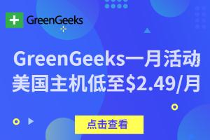 美国主机商GreenGeeks一月促销活动