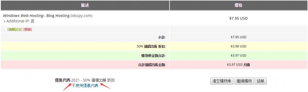 美国主机商HostEase五折优惠码