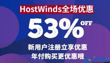 美国主机商Hostwinds优惠码