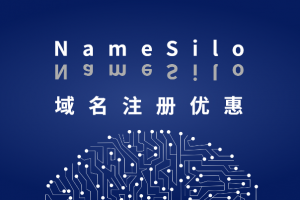 namesilo域名注册优惠