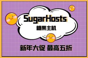 sugarhosts美国主机新年优惠