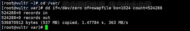 增加512MB交换分区