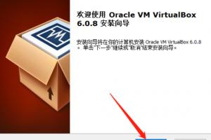安装VirtualBox