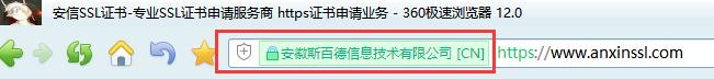 EV SSL证书绿色地址栏