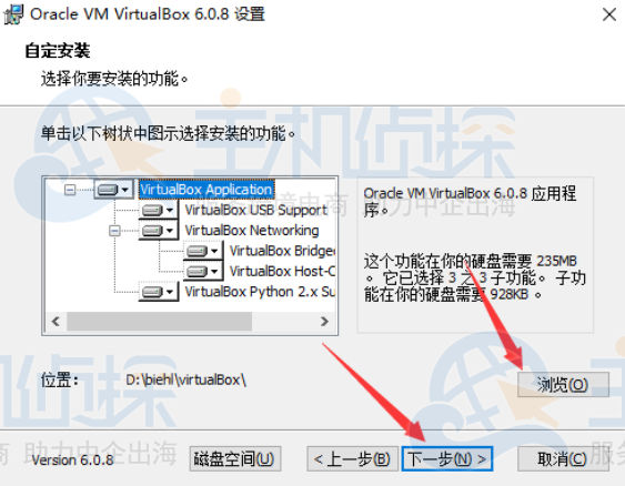 VirtualBox安装向导