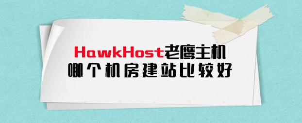 HawkHost哪个机房好