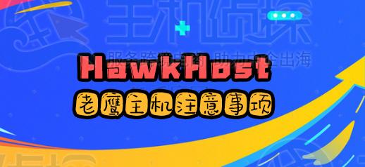 HawkHost注意事项