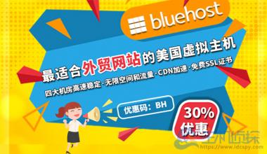 美国主机商BlueHost优惠码