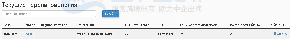 hyperhost域名重定向教程