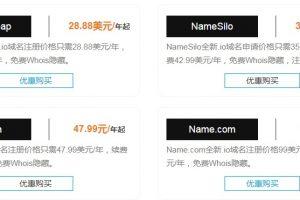 io域名注册商价格