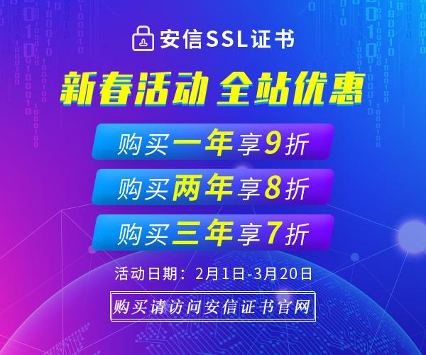 SSL证书促销活动