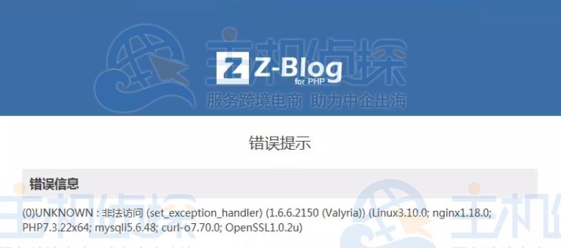 Z-Blog1.6版本