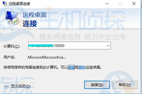 修改Windows远程桌面端口号